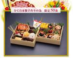 osechi_p02[1].jpg